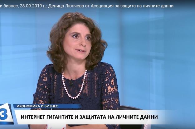 """Адв. Люнчева от АЗЛД за решението на Съда на ЕС относно """"правото да бъдеш забравен"""" при резултатите от интернет търсачка"""