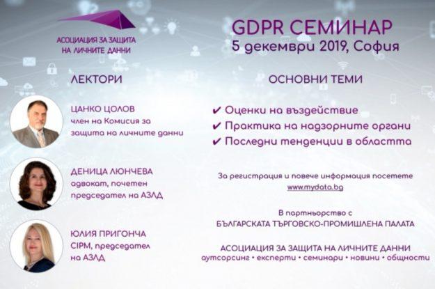 Предстоящ семинар, организиран съвместно от АЗЛД и БТПП и с участието на лектор от КЗЛД